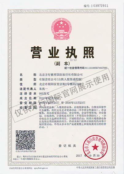 北京方行营业执照官网使用1.jpg
