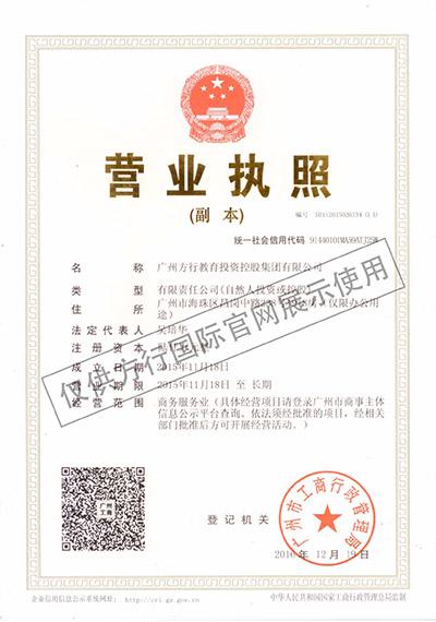 修改:控股集团营业执照.jpg