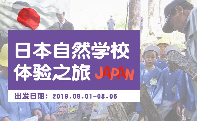 让自然教育引导孩子成长!《日本自然学校体验之旅》热门报名!