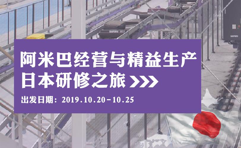 热门报名《日本·精益生产与供应链物流》研修团