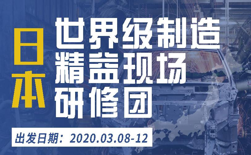热门报名《日本·世界级制造精益现场研修班》